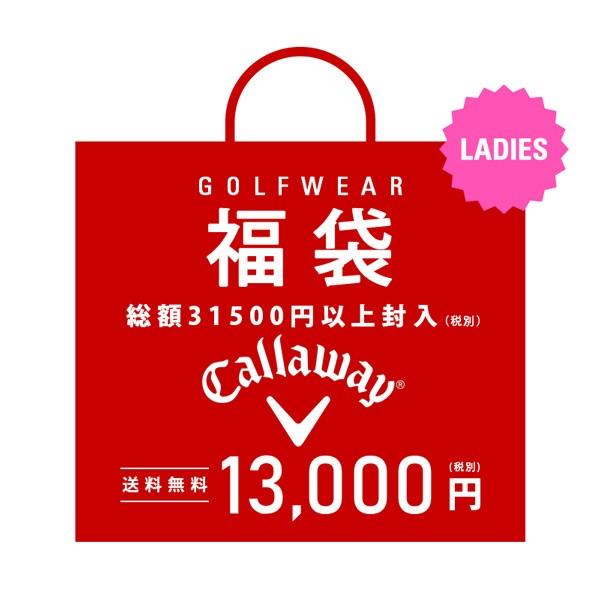 【即納】 2020年新春福袋 キャロウェイアパレル ...