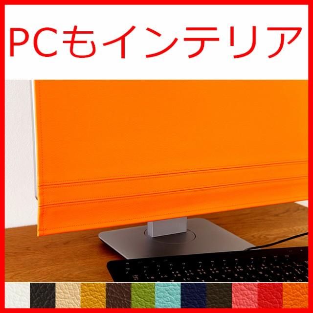 上質な日本製 ディスプレイカバー「20-24インチ用...