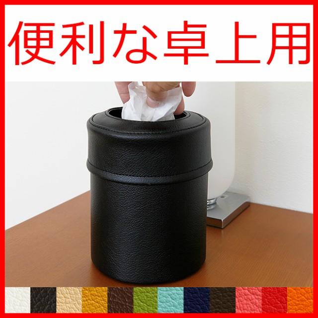 上質な日本製 小さな可愛いゴミ箱「pinoco size-S...