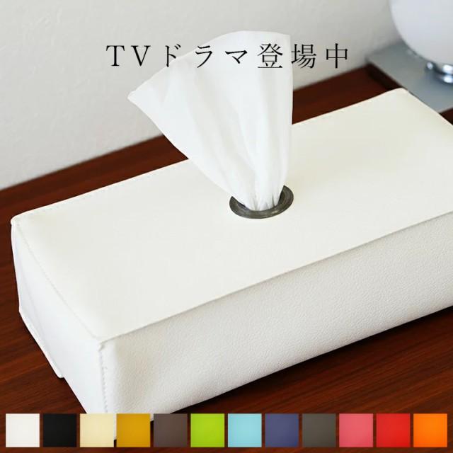 上質な日本製 ティッシュケース「JECY」【おしゃ...