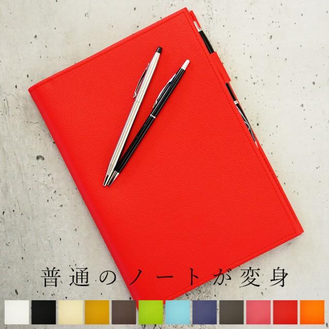 上質な日本製 ノートカバー 手帳カバー「kanon」 ...