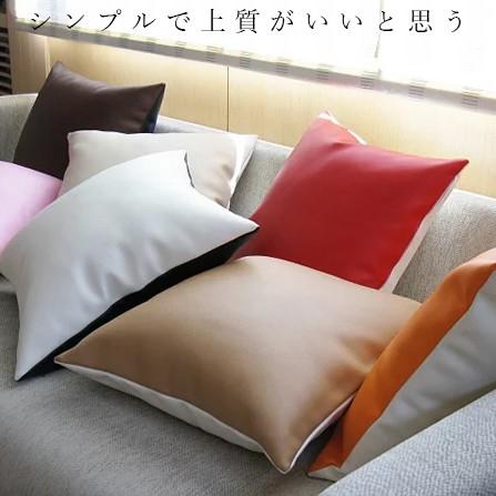 上質な日本製 クッション「LECO-中身付き-」45×4...