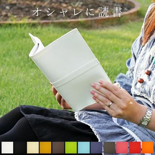 ブックカバー「SION」 文庫 新書 コミック 四六判...