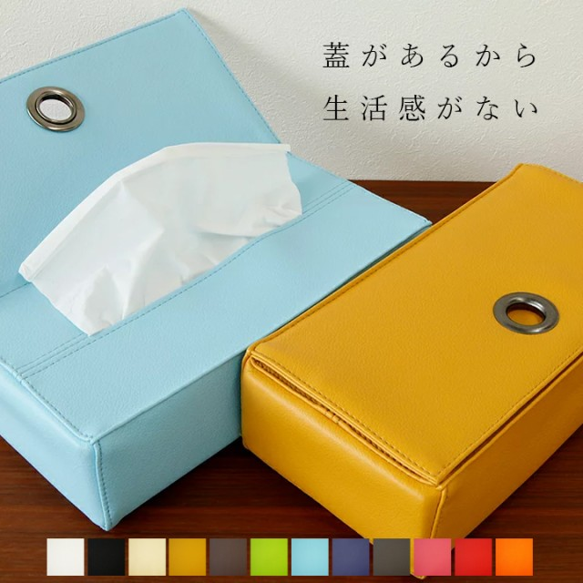 上質な日本製 ティッシュケース「SPACE」【ティッ...