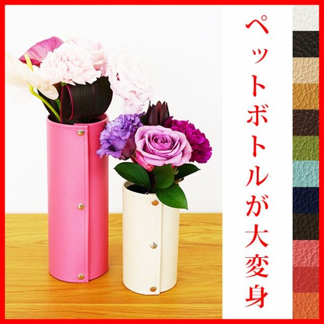 花瓶カバー「DOREA」 花器カバー おしゃれ 一輪挿...