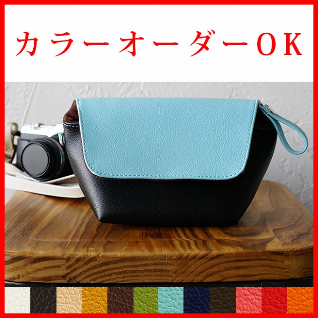 カラーオーダー可 カメラケース バッグ「sacoa」...