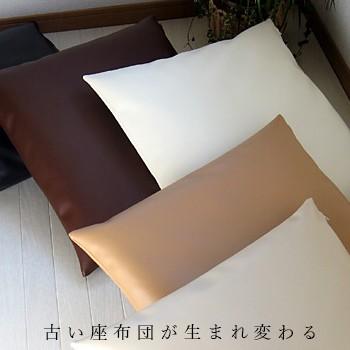 【クーポン対象】上質な日本製 座布団カバー「ZA-...
