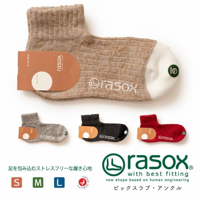 ラソックス 靴下 rasox ショートソックス リブソ...