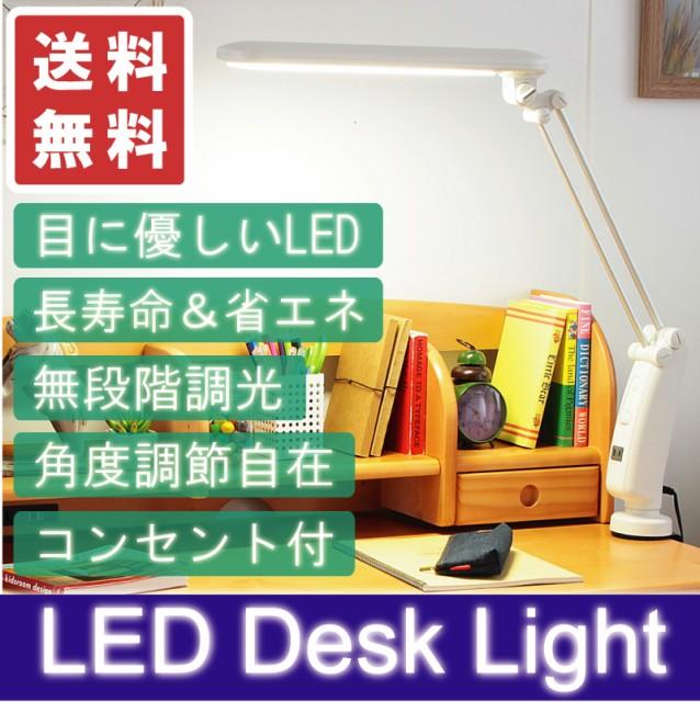 LED デスクライト 電気スタンド 学習デスク用 無...