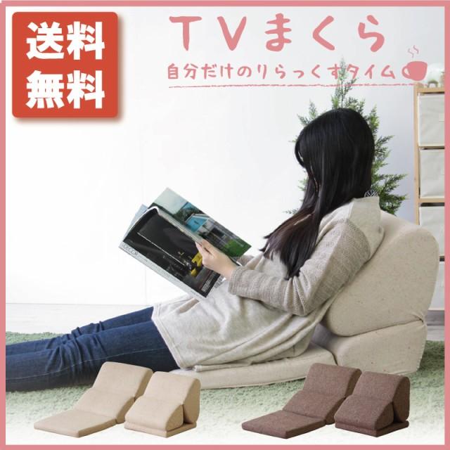 TVまくら テレビ枕 座布団付き テレビまくら まく...