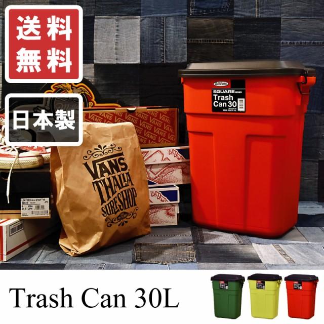 ゴミ箱 ダストボックス 30L 国産 くず入れ 日本製...