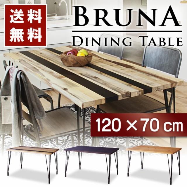 120×70cm ダイニングテーブル テーブル ダイニン...