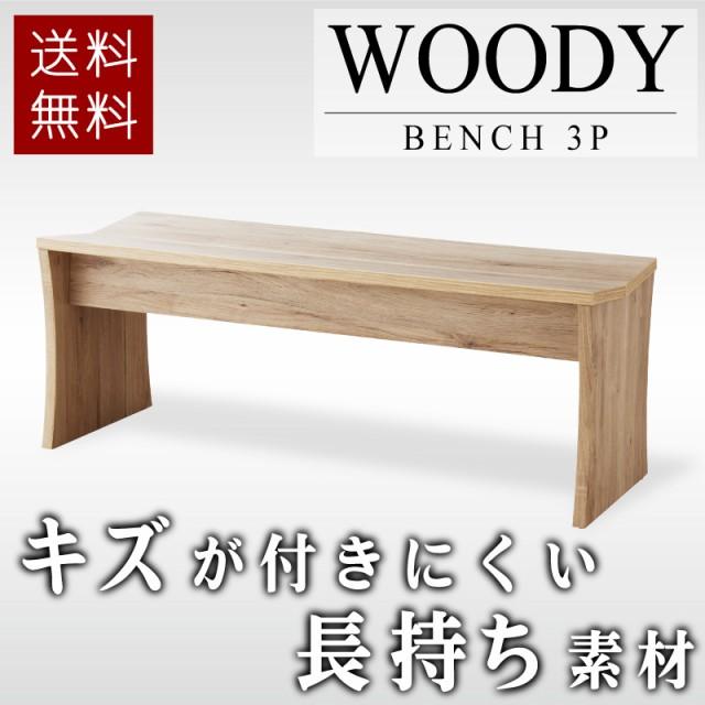 ベンチ 3人掛け 腰掛け スツール チェア 長椅子 ...
