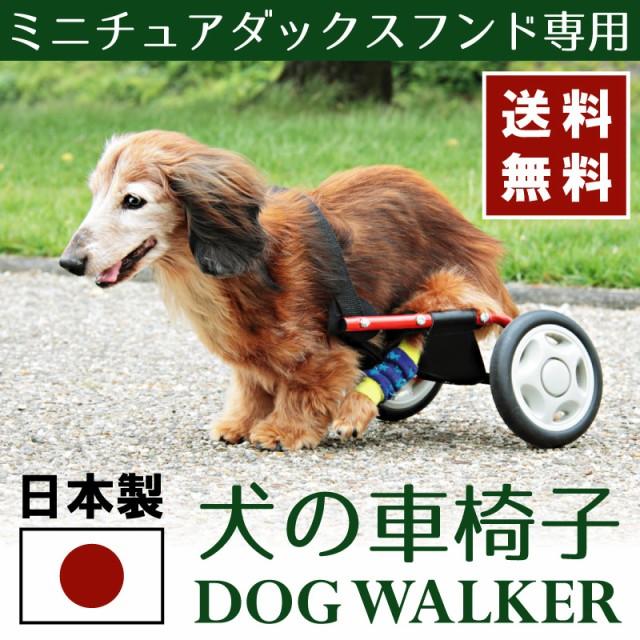 ドッグウォーカー 犬用車イス 日本製 国内生産 犬...
