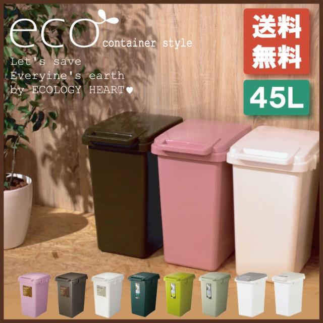 ゴミ箱 ダストボックス 45L 大容量 キッチン用 ふ...