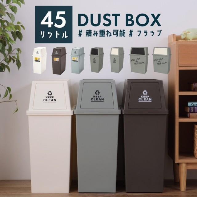 ゴミ箱 おしゃれ キッチン 45リットル スリム 分...