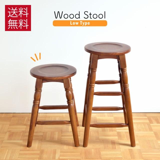 スツール 木製 高さ45cm 丸 サークル おしゃれ 椅...