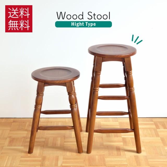 スツール 木製 高さ60cm 丸 サークル おしゃれ 椅...