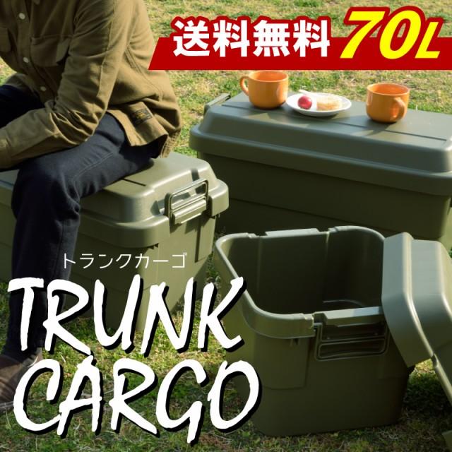容量70L 収納ケース キャンプ アウトドア 耐荷重1...