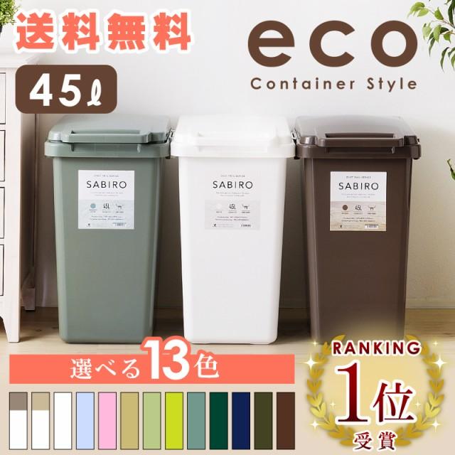 ゴミ箱 45リットル 45L 分別 ふた付き キッチン ...