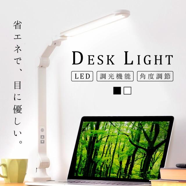 LED デスクライト 照明 ライト LED 目に優しい ク...
