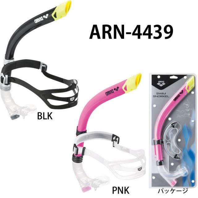 アリーナ (ARENA) シュノーケル ARN-4439