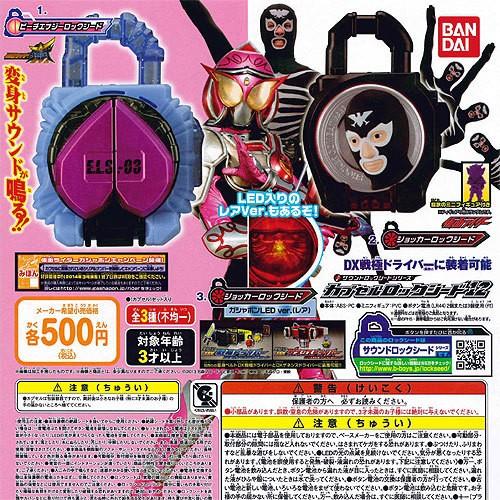 仮面ライダー鎧武/ガイム カプセルロックシード12...