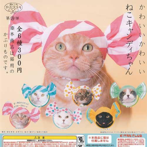 かわいいかわいい ねこキャンディちゃん 全6種セ...