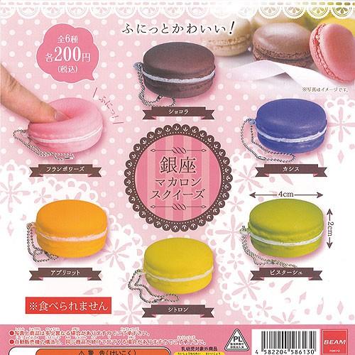 銀座 マカロン スクイーズ 全6種セット 食品ミニ...