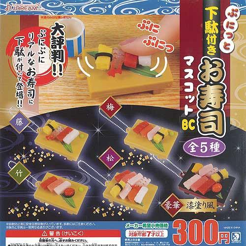 ぷにっと 下駄付き お寿司 マスコット BC 全5種+...