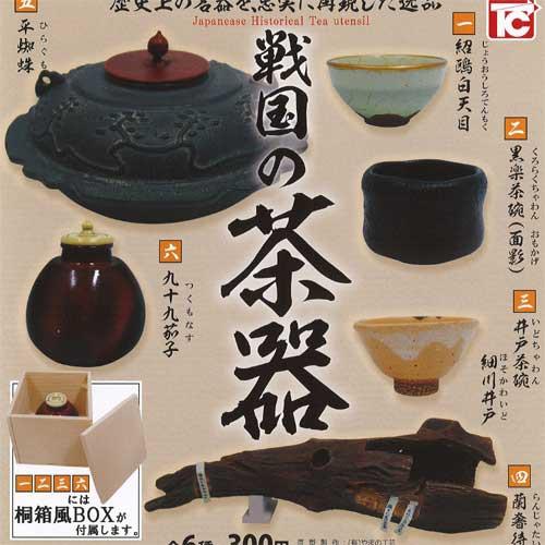 戦国 の茶器 (再販) 全6種セット トイズキャビン ...