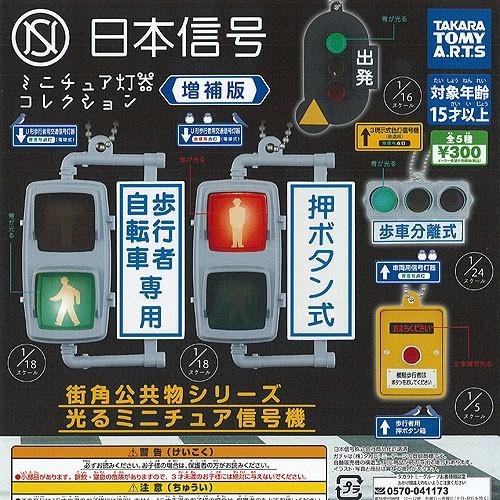 日本信号 ミニチュア 灯器 コレクション 増補版 ...
