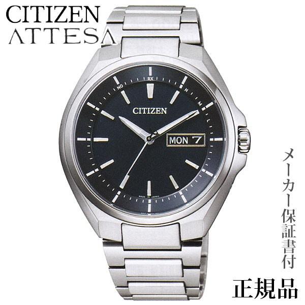 CITIZEN シチズン アテッサ ATTESA 男性用 ソーラ...