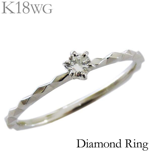 リング ダイヤモンド 1石 0.10ct K18ホワイトゴー...