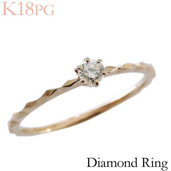 リング ダイヤモンド 1石 0.10ct K18ピンクゴール...
