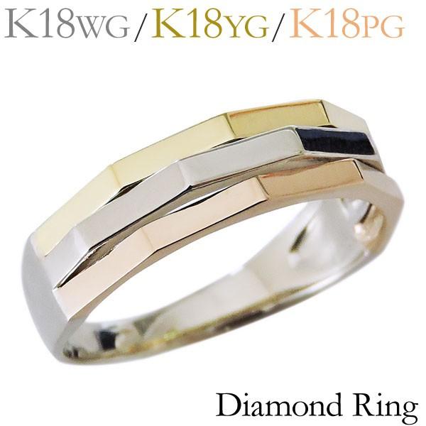 リング K18イエローゴールド K18WG ホワイトゴー...