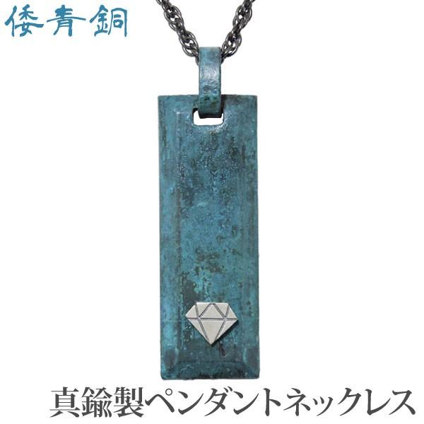 ペンダントネックレス 銅器着色技法仕上げ 倭青銅...