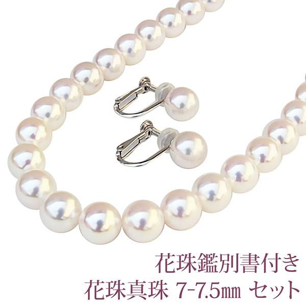 ネックレス 花珠あこや本真珠 7-7.5mm 2点セット ...