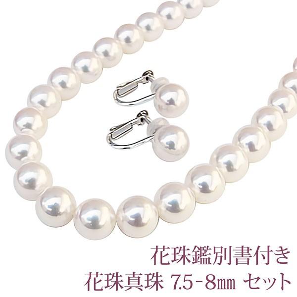 ネックレス 花珠あこや本真珠 7.5-8mm 2点セット ...