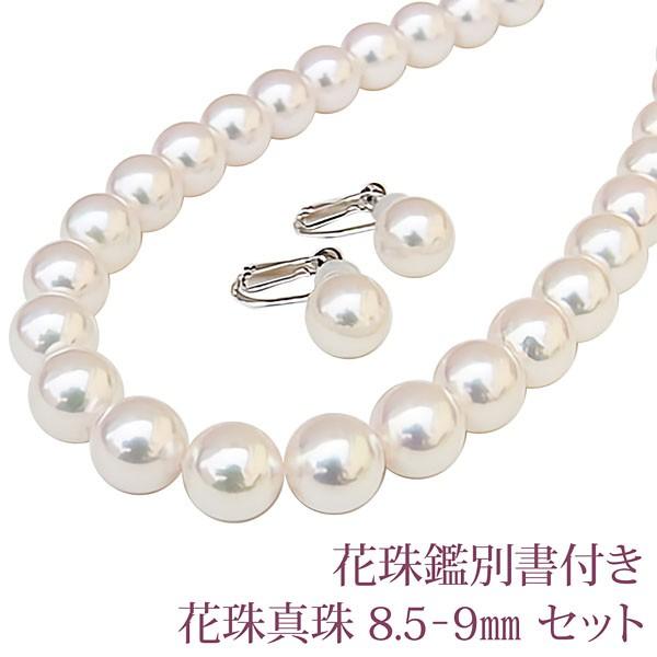 ネックレス 花珠あこや本真珠 8.5-9mm 2点セット ...