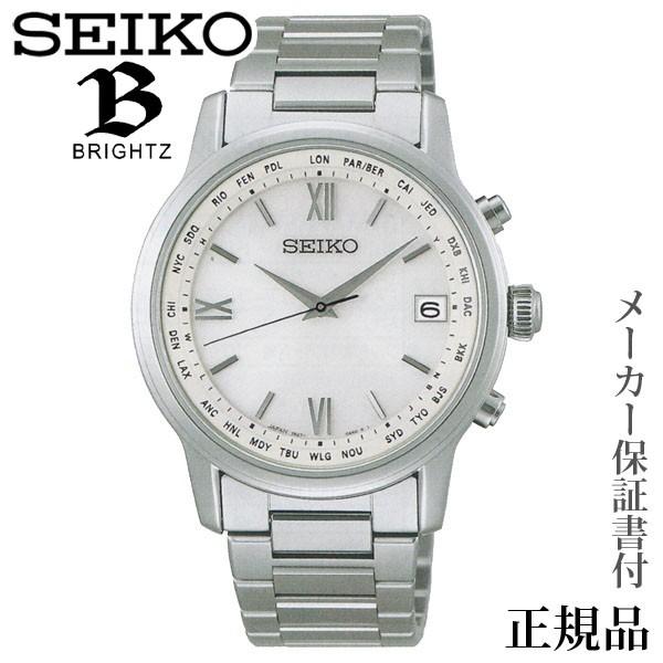 SEIKO ブライツ BRIGHTZ ワールドタイム クラシッ...