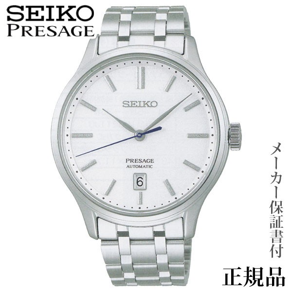 SEIKO プレザージュ PRESAGE ベーシックライン 男...