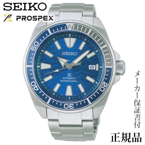 SEIKO プロスペックス PROSPEX Save the Ocean Sp...