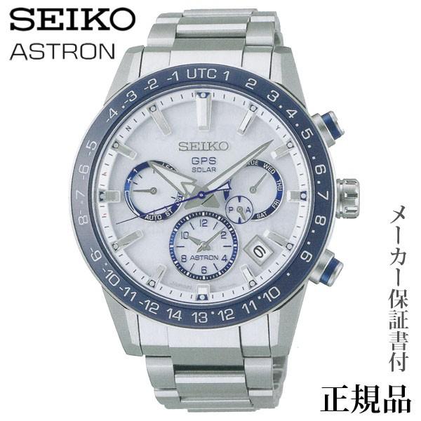 SEIKO アストロン ASTRON 5Xシリーズ デュアルタ...