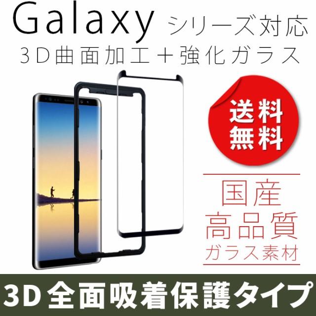 Galaxy S9 フィルム Galaxy S9+ ガラスフィルム ...
