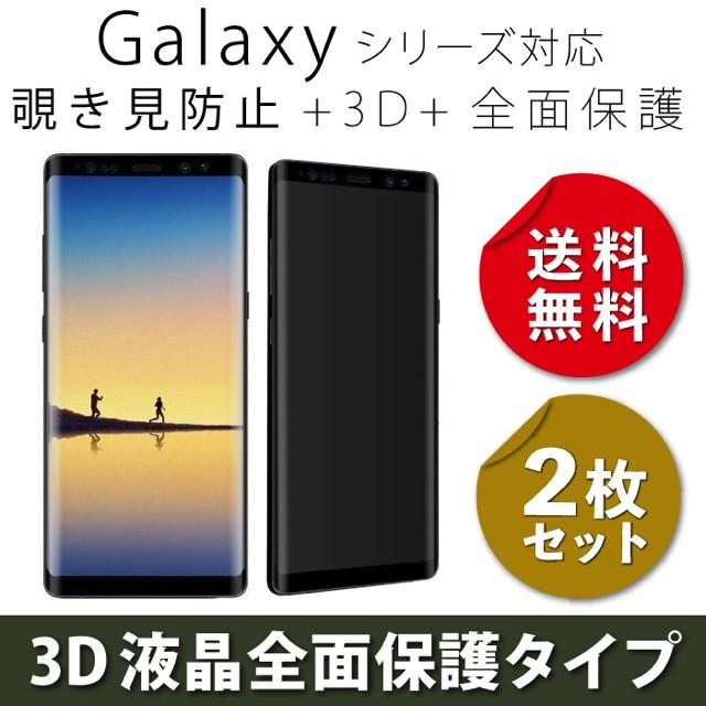GALAXY S8 note8 S8+ S7 EDGE 覗き見防止 全面保...