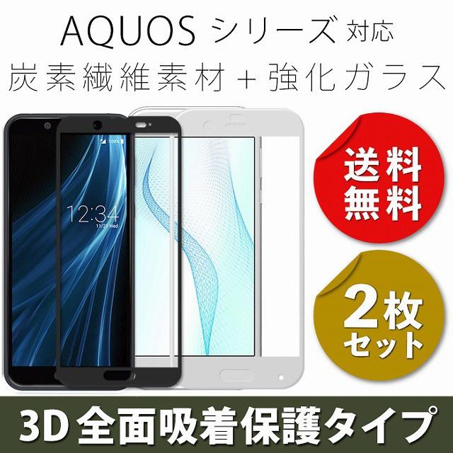 AQUOS r AQUOS SENSE AQUOS R compact 全面保護ガ...