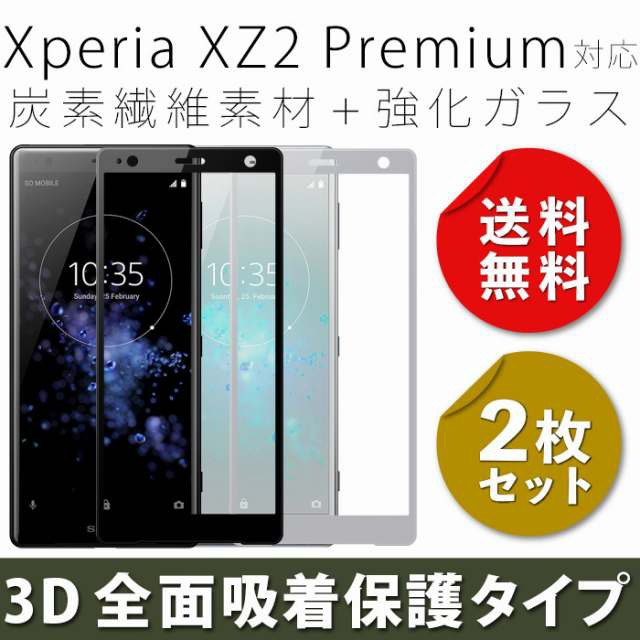 Xperia XZ2 Premium 保護フィルム 全面吸着 エク...