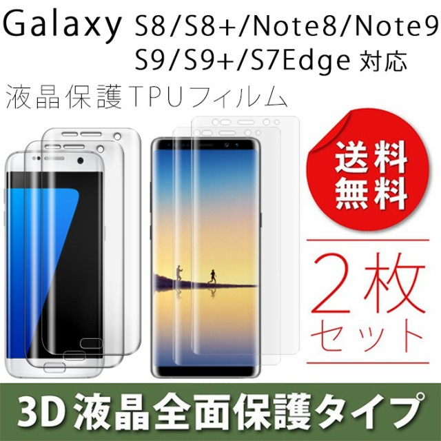 Galaxy s9 s9+ S7 Edge note9 note8 S8 S8+ ギャ...