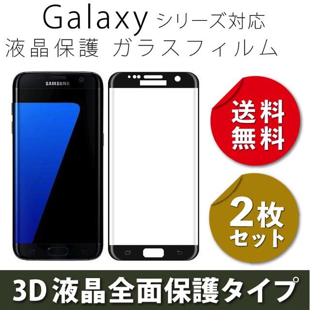 GALAXY S8 S8+ S7 EDGE 全面保護ガラスフィルム ...